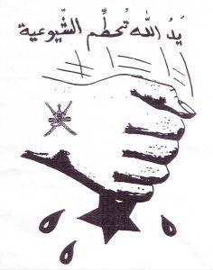 رسم 7: دعاية مناهضة للشيوعيّة في عُمان