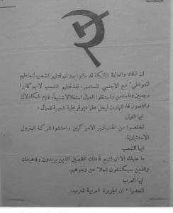 رسم 4: منشور وُزِّع في الخبر في 19 و20 أغسطس 1954
